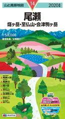 尾瀬(2020年版)