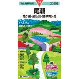 尾瀬(2020年版) (山と高原地図)