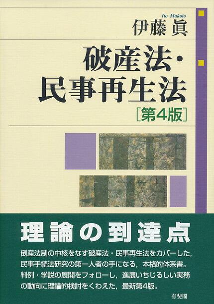 破産法・民事再生法〔第4版〕 [ 伊藤 眞 ]