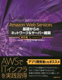 Amazon Web Services 基礎からのネットワーク&サーバー構築 改訂版 [ 玉川憲 ]