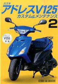 スズキアドレスV125カスタム&メンテナンス(2)
