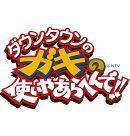 ダウンタウンのガキの使いやあらへんで!! 〜ブルーレイシリーズ9〜ガキの使い名作選(仮)【Blu-ray】