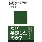 近代日本と軍部1868-1945 (講談社現代新書)