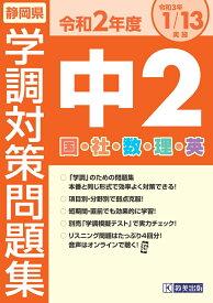 静岡県学調対策問題集中2・5教科(令和2年度)