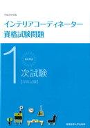 1次試験インテリアコーディネーター資格試験問題(平成29年版学科試験)