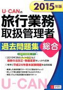 U-CANの旅行業務取扱管理者過去問題集総合(2015年版)