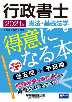 2021年度版 行政書士 憲法・基礎法学が得意になる本