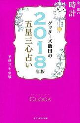 ゲッターズ飯田の五星三心占い金/銀の時計(2018年版)