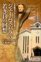 ジェームズ・バラの若き日の回想 日本最初のプロテスタント教会を創った [ ジェームズ・バラ ]