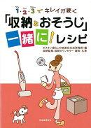 【バーゲン本】1・2・3でキレイが続く収納とおそうじ一緒に!レシピ