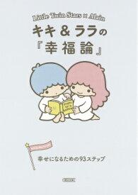 キキ&ララの『幸福論』 幸せになるための93ステップ (朝日文庫) [ 朝日文庫編集部 ]