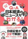 Q&A 日本経済のニュースがわかる! 2018年版 [ 日本経済新聞社 ]