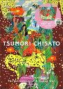 TSUMORI CHISATO 2017 SPRING & SUMMER The Adventures of A Cuban Girl (e-MOOK)