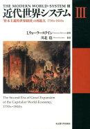 近代世界システム(3)