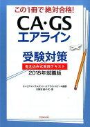 CA・GSエアライン受験対策書き込み式実践テキスト(2018年就職版)