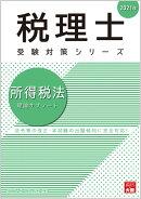 所得税法理論サブノート(2021年)