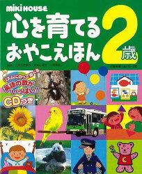 【バーゲン本】心を育てるおやこえほん 2歳 英語の歌CDつき