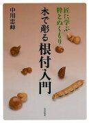 【バーゲン本】木で彫る根付入門ー匠に学ぶ粋とぬくもり