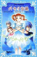 パセリ伝説 水の国の少女 memory(1)