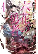 六花の勇者(4)