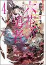 六花の勇者(4) (集英社スーパーダッシュ文庫) [ 山形石雄 ]