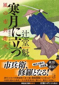 寒月に立つ 風の市兵衛 弐 (祥伝社文庫) [ 辻堂魁 ]