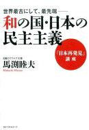 世界最古にして、最先端ー和の国・日本の民主主義