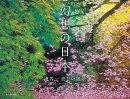幻想の日本カレンダー(2021)