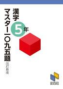 漢字マスター一〇九五題5年 改訂新版