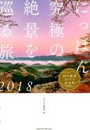 にっぽん究極の絶景を巡る旅(2018)