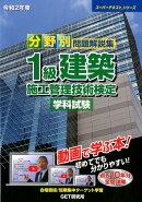 分野別問題解説集1級建築施工管理技術検定学科試験(令和2年度)