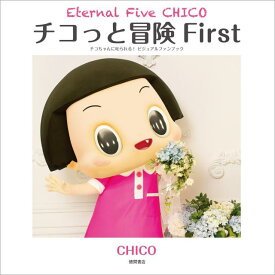 チコっと冒険 First Eternal Five CHICO チコちゃんに叱られる! ビジュアルファンブック [ CHICO ]