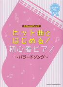 ヒット曲ではじめる!初心者ピアノ〜バラードソング〜