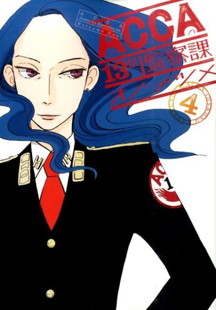 ACCA13区監察課(4) (ビッグガンガンコミックスSUPER) [ オノ・ナツメ ]