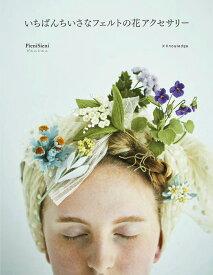 いちばんちいさなフェルトの花アクセサリー