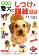 愛犬のしつけと訓練入門最新版