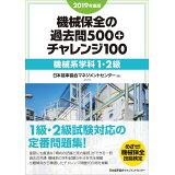 機械保全の過去問500+チャレンジ100〔機械系学科1・2級〕(2019年度版)