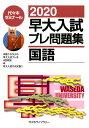 早大入試プレ問題集国語(2020) [ 代々木ゼミナール ]