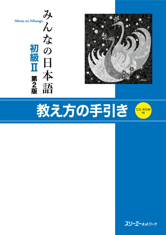 みんなの日本語初級2 第2版 教え方の手引き [ スリーエーネットワーク ]