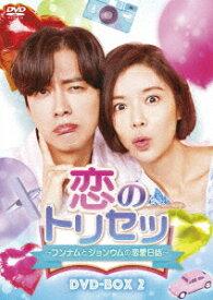 恋のトリセツ~フンナムとジョンウムの恋愛日誌~ DVD-BOX2 [ ナムグン・ミン ]