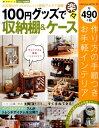 100円グッズで楽々かわいい収納棚&ケース(シリーズ第4弾) (Sakura mook) [ 坂井きよみ ]