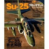 Su-25フロッグフット (イカロスMOOK 世界の名機シリーズ)