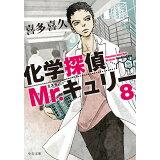 化学探偵Mr.キュリー(8) (中公文庫)