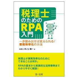 税理士のためのRPA入門〜一歩踏み出せば変えられる!業務効率化の方法〜 [ 井ノ上 陽一 ]