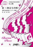 コーラスピース26 友 〜旅立ちの時〜 by ゆず (混声三部合唱&ピアノ伴奏)〜「第80回NHK全国学校音楽コンク…