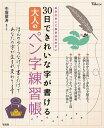 30日できれいな字が書ける大人のペン字練習帳 (TJ mook) [ 中塚翠濤 ]