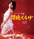 ソープ110番 悶絶くらげ【Blu-ray】 [ 原悦子 ]