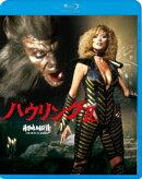 ハウリング2【Blu-ray】