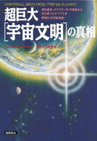 超巨大「宇宙文明」の真相 進化最高〈カテゴリー9〉の惑星から持ち帰ったかつて [ ミシェル・デマルケ ]