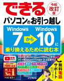 できるパソコンのお引っ越しWindows7からWindows10に乗り換えるため(令和改訂版)